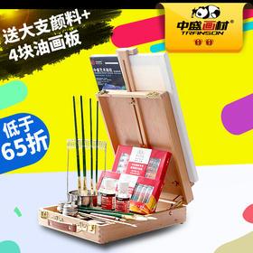 马利油画颜料套装 温莎牛顿油画工具材料箱 送中盛油画板油画布框 FX