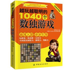 越玩越聪明的1040个数独游戏题本 数独书入门初级 高级填字强大脑聪明格 儿童数独 小学生启蒙思维力智力开发益智游戏九宫格数独书