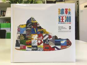 《球鞋狂潮:梦幻限量款必收500》500款限量球鞋,2000张高清大图,球鞋设计、收藏必备指南