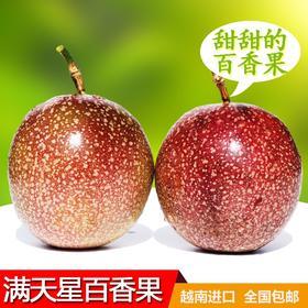 越南进口百香果满天星百香果高端水果甜微酸3斤5斤包邮