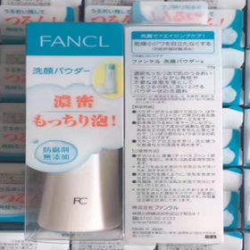 日本FANCL新版保湿洁面粉泡沫深层清洁