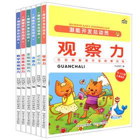 全套6册幼儿童数学思维专注力训练益智游戏书籍左右脑开发找不同语言表达能力记忆力观察力注意力迷宫书启蒙3-4-5-6-7-8-9-10周岁