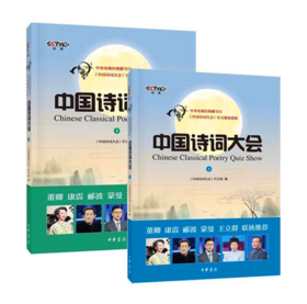 中国诗词大会(上下册)