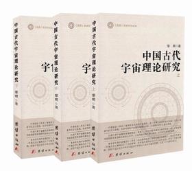 《中国古代宇宙理论研究》(全三册)