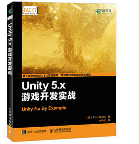 Unity 5.x游戏开发实战 综合游戏开发 游戏开发工具