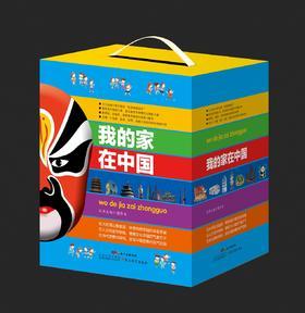 我的家在中国-全套48册盒装