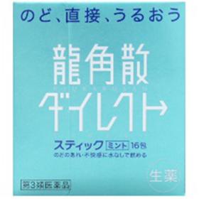 日本龙角散 喉咙痛止咳化痰 三种口味薄荷味(蓝色)