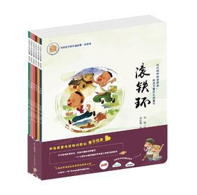 写给孩子的中国故事:老游戏