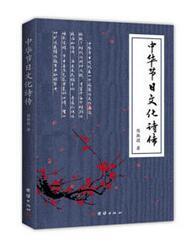 【特价】《中华节日文化诗传》