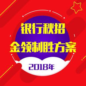 【降价】2018银行秋招金领制胜方案