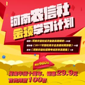 2017河南农信社招考即将开始,华图金领学习计划(39讲视频+10套模拟卷+图书)29.9