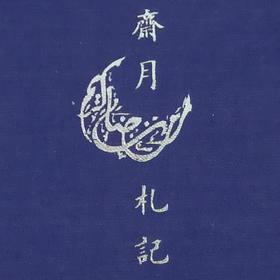 斋月札记 | 斋月笔记本 | 30个彩插汇集伊斯兰历史文化