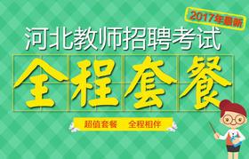 【热销】2017河北教师招聘考试全程套餐
