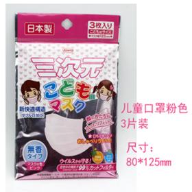 日本KOWA三次元男女口罩 儿童系列 防雾霾pm2.5  防花粉防尘口罩粉色