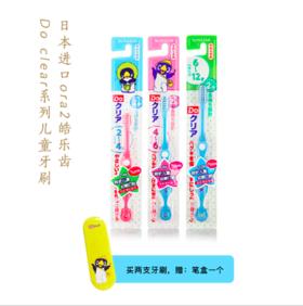 从此宝宝不再害怕刷牙 [日本 皓乐齿儿童牙刷] 任选两件皓乐齿商品 赠 笔盒一个