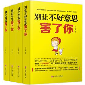 全4册心理学成功励志畅销书籍 别让不好意思害了你 人际交往口才学沟通技巧为人处世说话技巧马云的说话之道 心灵鸡汤 书籍 畅销书
