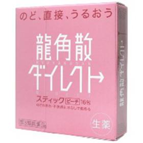 日本龙角散 喉咙痛止咳化痰 三种口味水蜜桃味(红色)