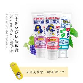 让宝宝从此爱上刷牙 [日本 皓乐齿 儿童牙膏] 任选两件皓乐齿商品 赠 笔盒一个