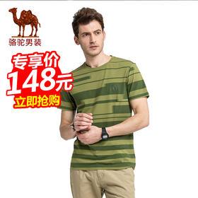 【精选特惠】骆驼牌男装 夏季新款圆领条纹休闲修身微弹男青年短袖T恤衫SB7214073