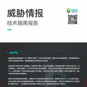 《威胁情报技术指南报告》(含市场指南)