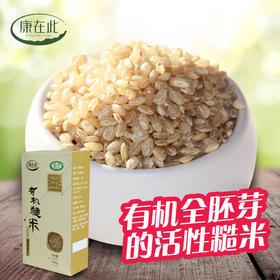 康在此 有机糙米