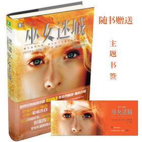 意林新科幻三部曲之巫女迷城 美国受欢迎的青少年作家杰西卡 布罗迪新科幻悬疑力作   赠送主题书签