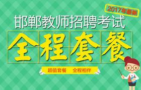 【热销】邯郸教师招聘考试全程套餐