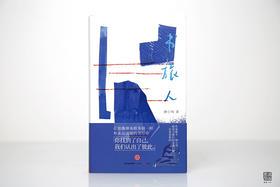包邮 生命·旅程系列丛书:书旅人 民谣歌手钟立风