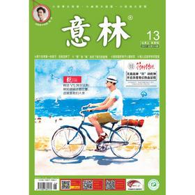 意林 2017年第13期(七月上) 课外阅读励志杂志 打造中国人真实贴心的心灵读本