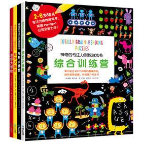 神奇的专注力训练游戏书 全四册 2-4-6岁儿童益智早教书找不同迷宫书 儿童书籍 3-6岁左右脑全脑思维游戏大书 视觉逻辑推理训练