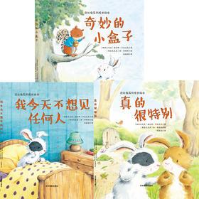 意林 巴比兔系列成长绘本 我今天不想见任何人+奇妙的小盒子+真的很特别