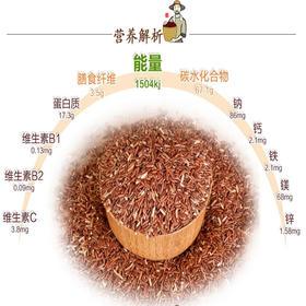 原生农业懒农红米