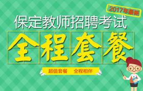 【热销】保定教师招聘考试全程套餐