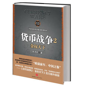 金权天下:货币战争2(百万册升级版)宋鸿兵 中信出版社图书 畅销书 正版书籍