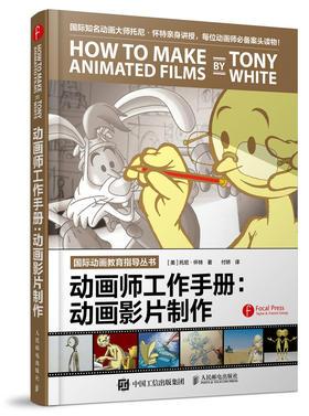 动画师工作手册 动画影片制作