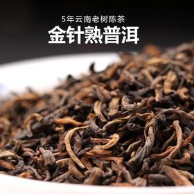 5年陈云南金针普洱熟茶散茶  48小时内发货
