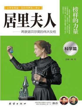 【特价】《居里夫人——两获诺贝尔奖的伟大女性》