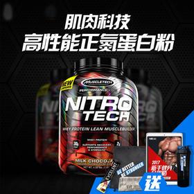 肌肉科技高效正氮蛋白粉 帮助你突破平台期 2磅/4磅