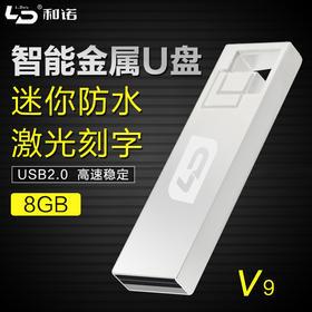LD幻存V9 铝合金属电脑优盘 8GB高速车载U盘移动硬盘储存盘
