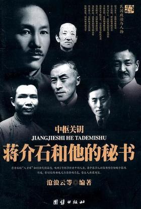 【特价】《中枢关钥:蒋介石和他的秘书》