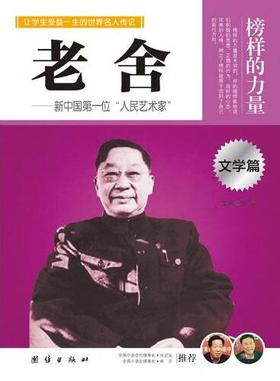 【特价】《老舍——新中国第一位人民艺术家》