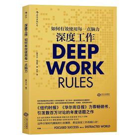 【超级好书】深度工作:如何有效使用每一点脑力