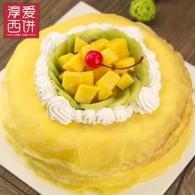 芒果千层蛋糕  ~三小时内怀化市区内免费配送上门