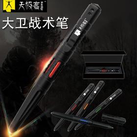 天极客 大卫 战术笔 钨钢防身笔可书写汽车逃生笔应急防卫战术笔