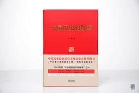 《中国历史的教训》习骅(以史为鉴,立足当下,传递廉政正能量)
