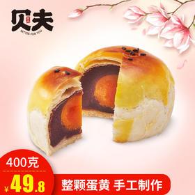 【贝夫糕点零食闽南特产馅饼食品】红豆蛋黄酥400克