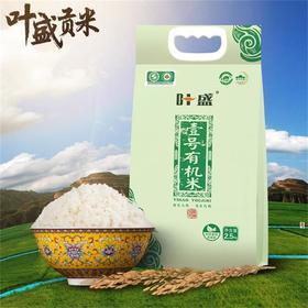 叶盛米业壹号有机米 2.5kg