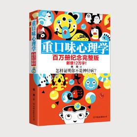 【重口味心理学】百万册纪念完整版,更厚,更新,更有趣!