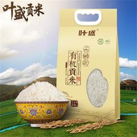 叶盛米业有机贡米 2.5kg
