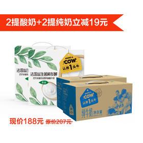 认养一头牛 两提酸奶+两提纯奶套餐 原价207现价188